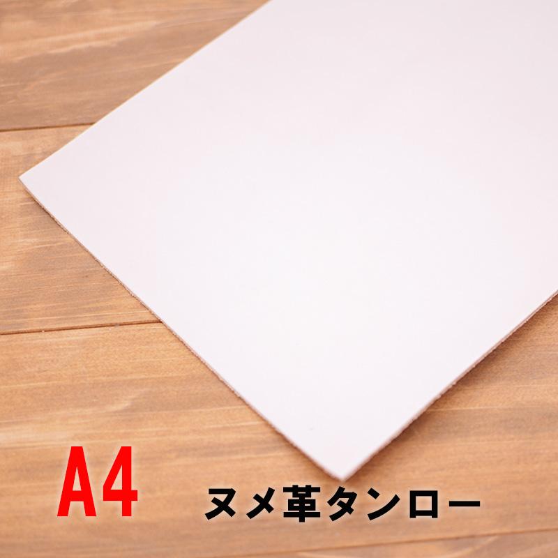 レザークラフト ヌメ革 タンロー 染色・カービングにも最適!用途に合わせて 革はぎれ よりも使いやすい 【ネコポス可】ヌメ革 タンロー/A4サイズ