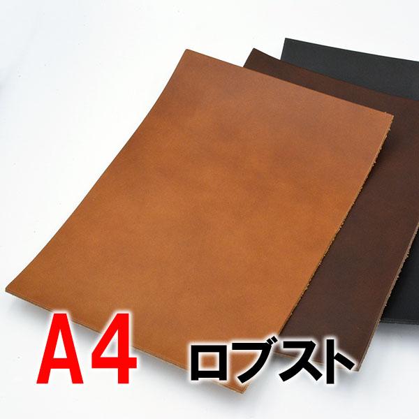 【ネコポス可】厚口タンニン鞣し革《ロブスト》/A4サイズ