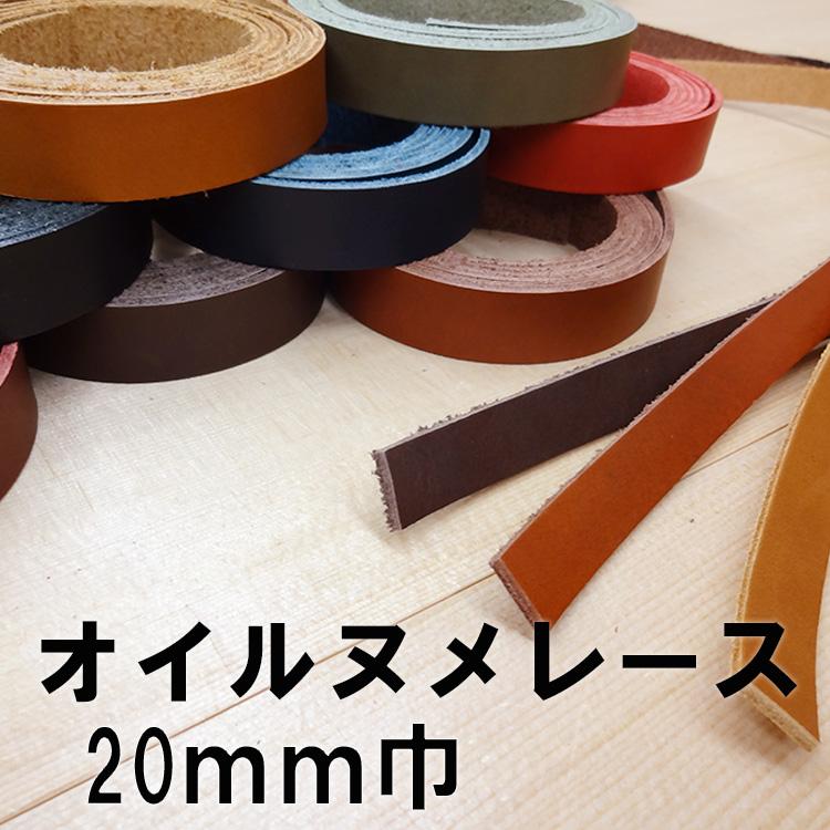 当店一番人気 ネコポス可 公式ショップ オイルヌメレース《プレジオ》20mm巾 150cm