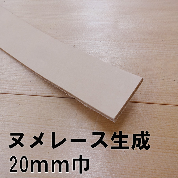 セール 登場から人気沸騰 ネコポス可 ヌメ革レース 生成 アウトレット 20mm巾 150cm《生成》