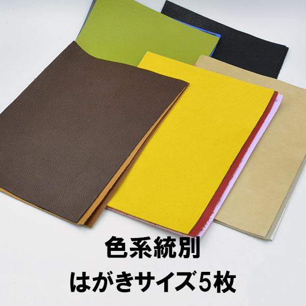 レザークラフト 入門用 革 はぎれセット 売却 端革 ハギレ 福袋 はぎれ 本革A4サイズはぎれ3枚セット ネコポス可 革材料 色系統別 卓出