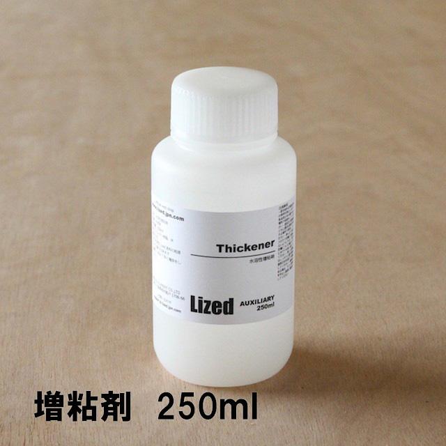 買収 Lized 水溶性増粘剤 250ml 正規販売店