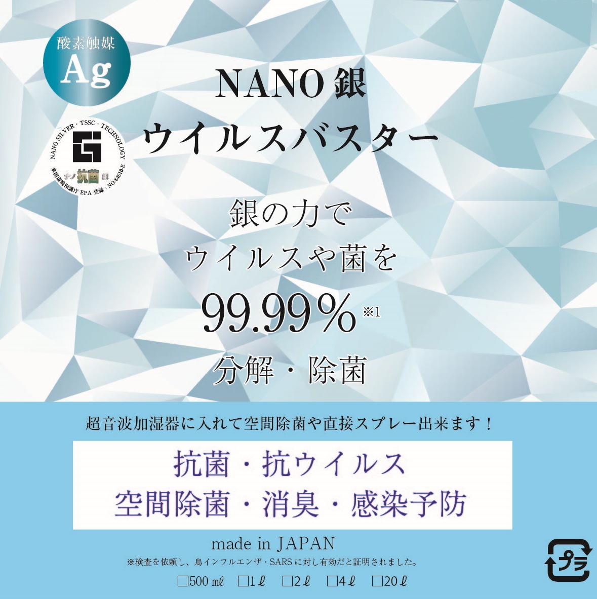 nano銀ウイルスバスターは セール商品 塩素系 贈物 アルコール除菌剤に比べて高い除菌 抗ウイルス力がありながら 低刺激で人に優しい理想的な除菌剤です 25ppm マスクや超音波加湿器にも使える nano銀ウイルスバスター 20L