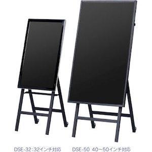 デジタルサイネージ イーゼルスタンド 32型 DSE-32 ブラック黒 壁寄せテレビスタンド VESA規格 縦・横100-200mm縦横設置可能画面中心高さ目安800mm 画面角度18° 金属製 スチール製 SDS エスディエス 日本製