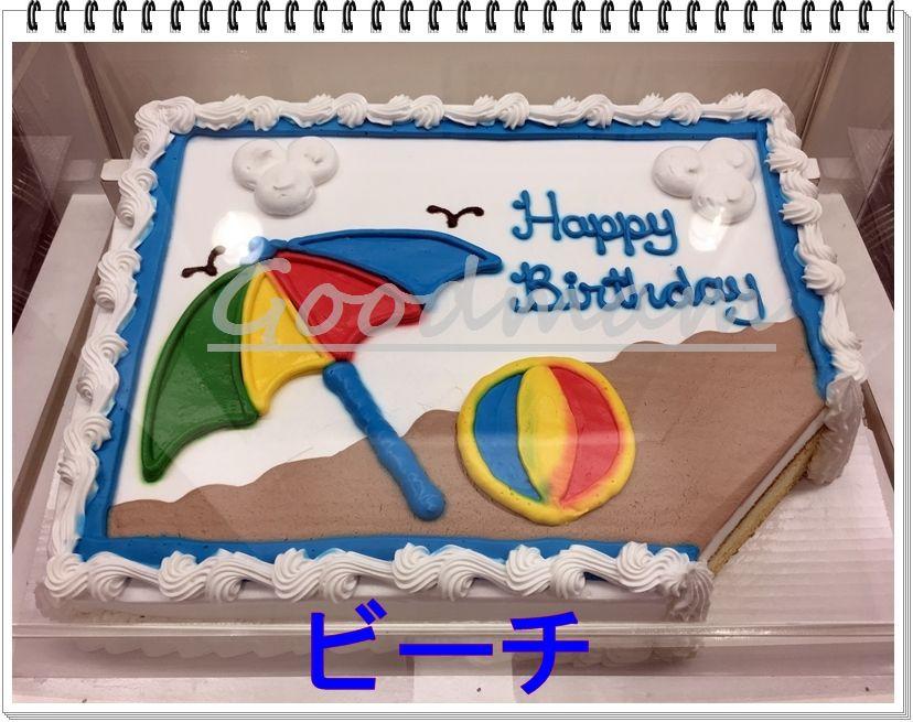 Goodmom Costco Order Cake Design Big Cake White Choco 48 Minutes