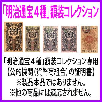 ★「明治通宝4種」額装コレクション専用【公的機関(貨幣商組合)の証明書】※製品本品ではありません。※他の商品には適応されません。