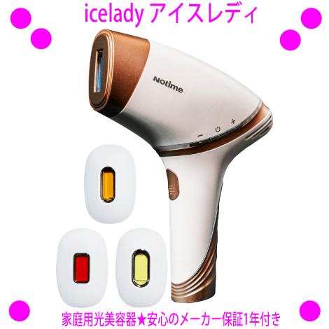 ★アイスレディ icelady☆家庭用光美容器☆ムダ毛ケア用IPL光美容器です♪ICE技術搭載。冷やすから痛みが少ない。お肌に優しい。より安全に。刺激を最小限に♪※ただ今は、7月上旬頃の入荷予定です。