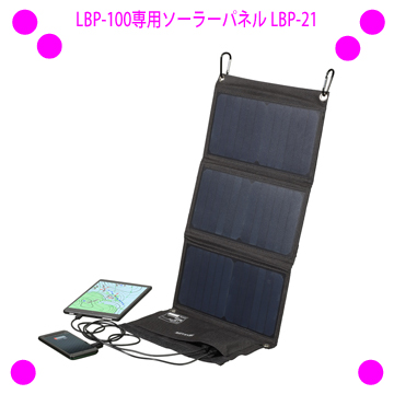 エナジープロS LBP-100 ※アウトレット品 休み 専用ソーラーパネル ソーラーバッテリー ソーラーチャージャー PIF正規品 LBP-21送料無料 あす楽対応 割引クーポン使えます P11 エナジープロS専用ソーラーパネル
