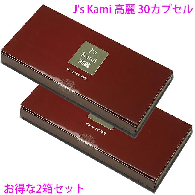 [★割引クーポン使えます♪]★J's Kami 高麗 30カプセル 2箱 (250mg×30)高濃度 高麗人参エキス粉末 サプリメント☆TVショッピング正規品◎送料無料!【あす楽対応】