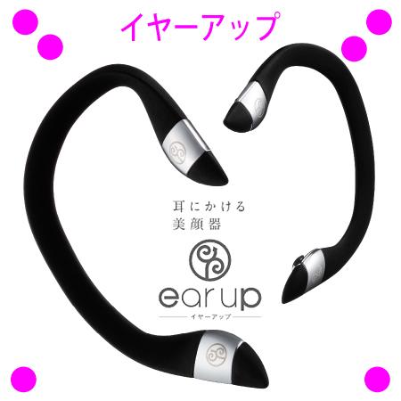[★クーポン配布対象店♪]★イヤーアップ EAR UP[AQZ-77398(新)]☆耳にかけるだけの美顔器♪☆モデルやアーティストたちにも大好評!送料無料