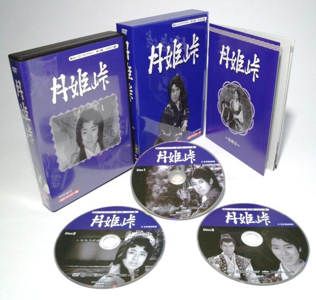 ★[割引クーポン使えます♪]★月姫峠 DVD-BOX☆甦るヒーローライブラリー 第10集 ~ヒロイン編~◎送料無料!代引き手数料も無料!