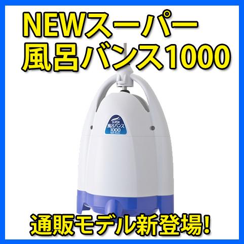 ★割引クーポン使えます♪★☆NEWスーパー風呂バンス1000★送料無料!
