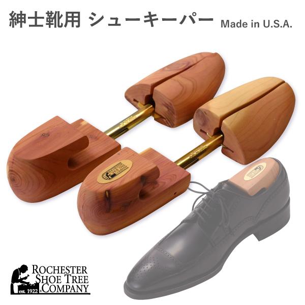 紳士用 木製 シューキーパー レッドシダー ロチェスター #6011 シューツリー 革靴 メンズ アメリカ製