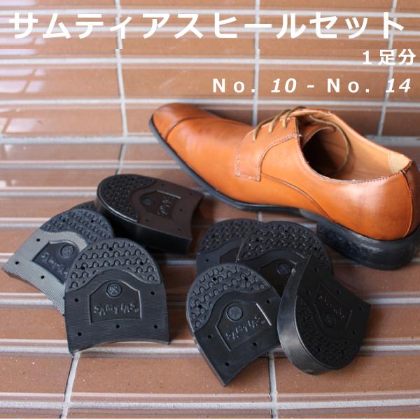 かかと部分を自分でまるごと交換できます 靴底 かかと交換セット ヒールセット ブラック No.10-No.14 SAMTIAS 注文後の変更キャンセル返品 革靴 25%OFF メンズ 紳士用 補修 サムティアス 修理