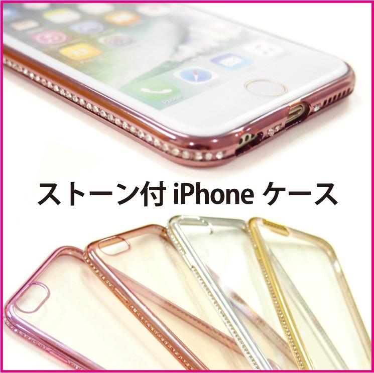8bbaa4fcd8 サイドバンパー風 · サイドバンパー風 · サイドバンパー風 · メール便送料無料iPhone7全4色 サイドストーン付きバンパーiPhone7ケース背面クリア