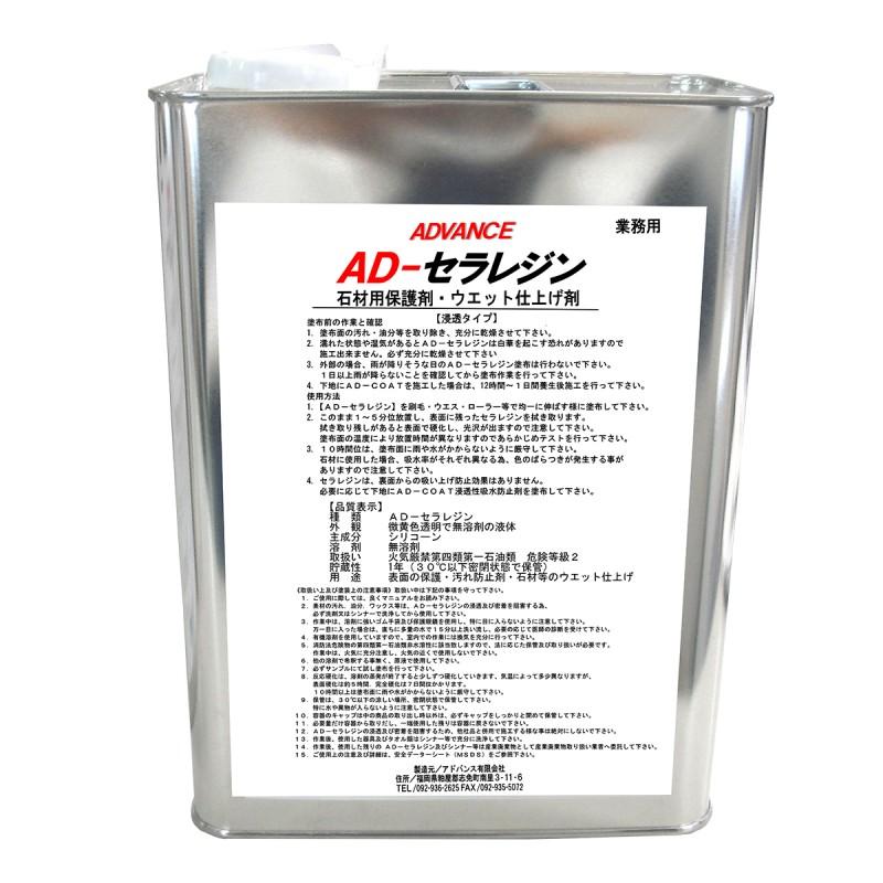 濡色仕上剤 AD セラレジン 1L缶