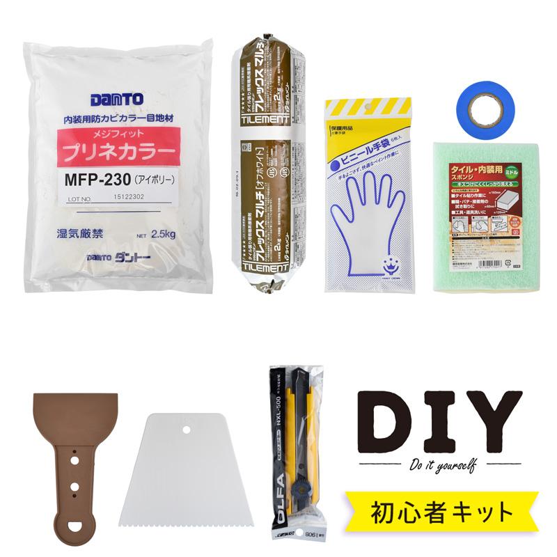 モザイクタイル貼り 初心者用DIYスターターキット