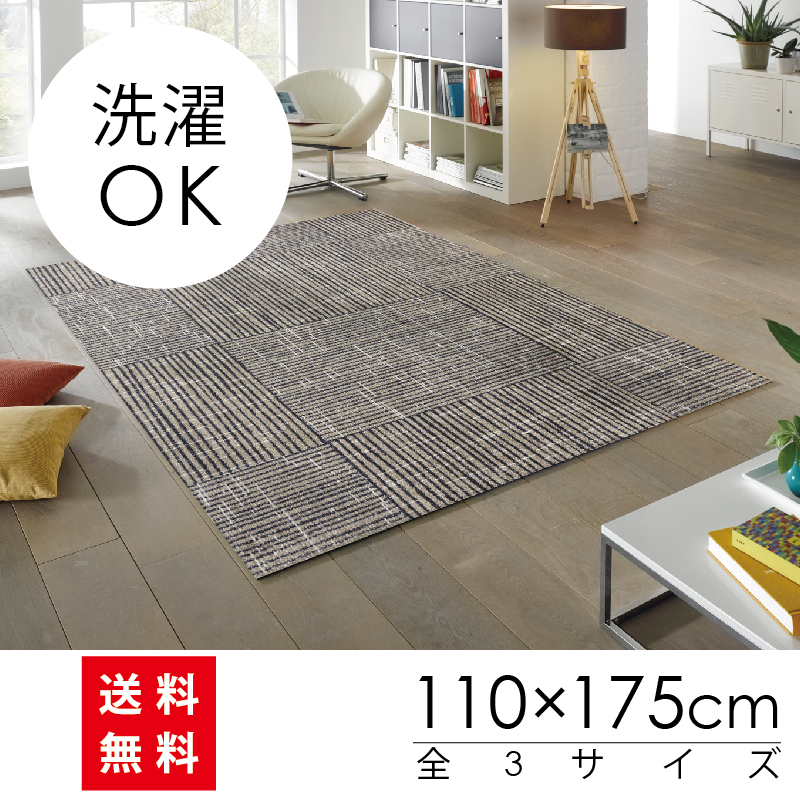 ラグマット 洗える カーペット 玄関・リビングフロア・キッチン Canvas 110×175cm (K017I)