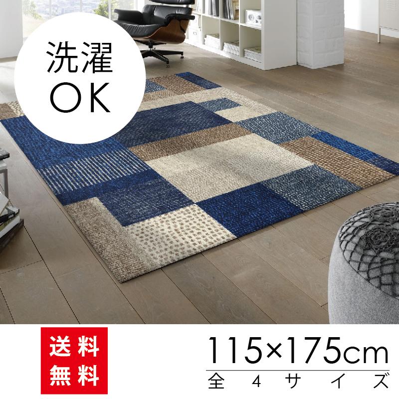 ラグマット 洗える カーペット 玄関・リビングフロア・キッチン Lanas 115×175cm (K009J)