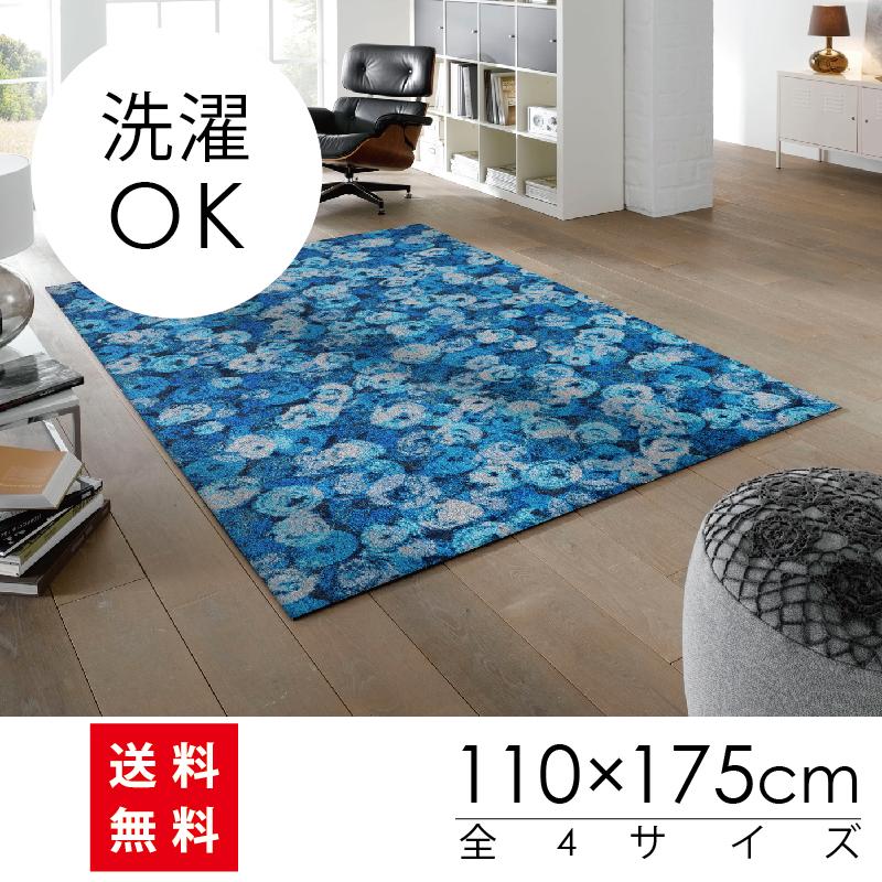 ラグマット 洗える カーペット 玄関・リビングフロア・キッチン Punilla blue 110×175cm (K014I)