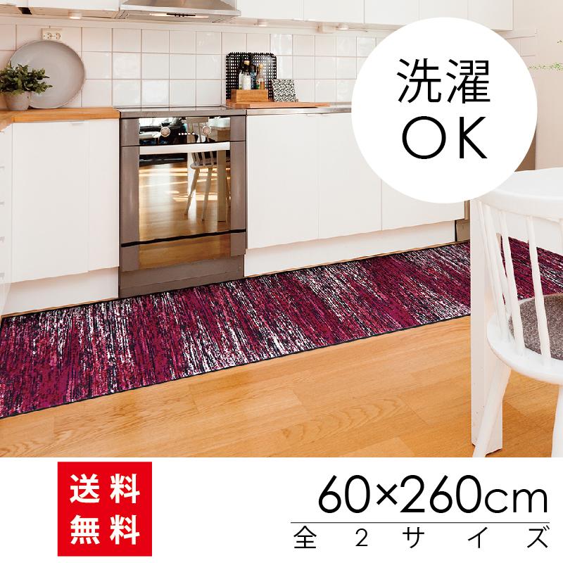 ラグマット 洗える カーペット 玄関・リビングフロア・キッチン Scratchy berry 60×260cm (D020F)