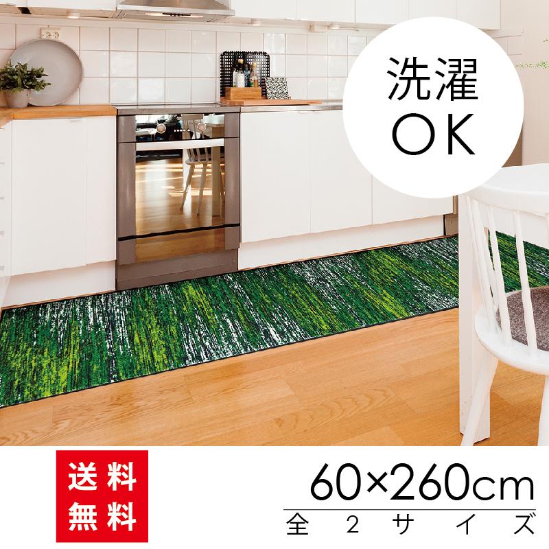 ラグマット 洗える カーペット 玄関・リビングフロア・キッチン Scratchy green 60×260cm (D021F)