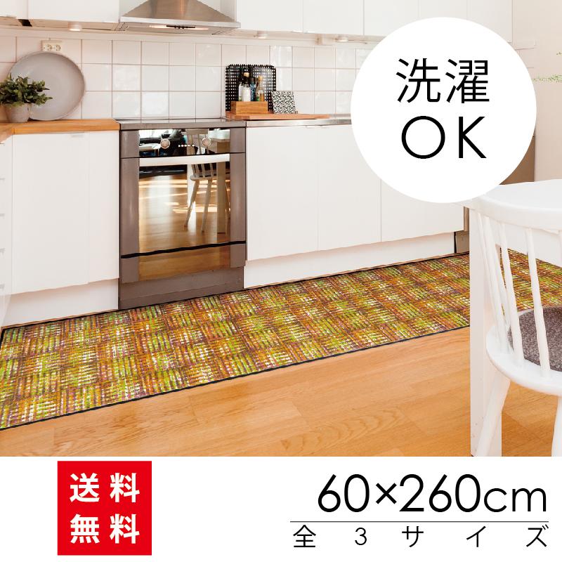 ラグマット 洗える カーペット 玄関・リビングフロア・キッチン Corretto pop 60×260cm (D018F)