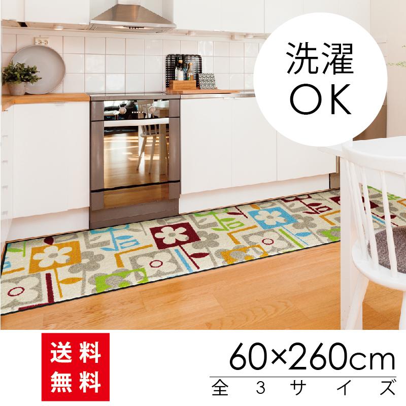 ラグマット 洗える カーペット 玄関・リビングフロア・キッチン Flourish 60×260cm (E015F)