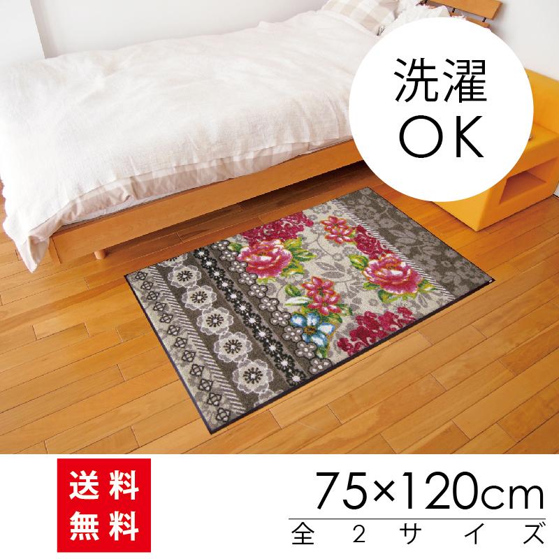 ラグマット 洗える カーペット 玄関・リビングフロア・キッチン Romance beige 75×120cm (F006B)