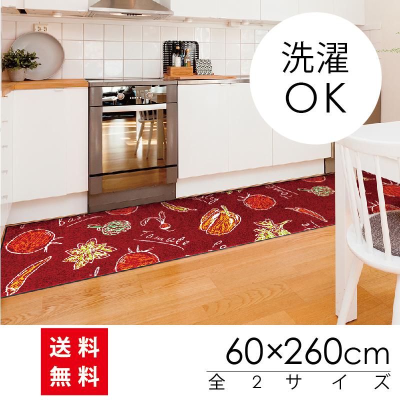 ラグマット 洗える カーペット 玄関・リビングフロア・キッチン Veggie Deluxe 60×260cm (B015F)