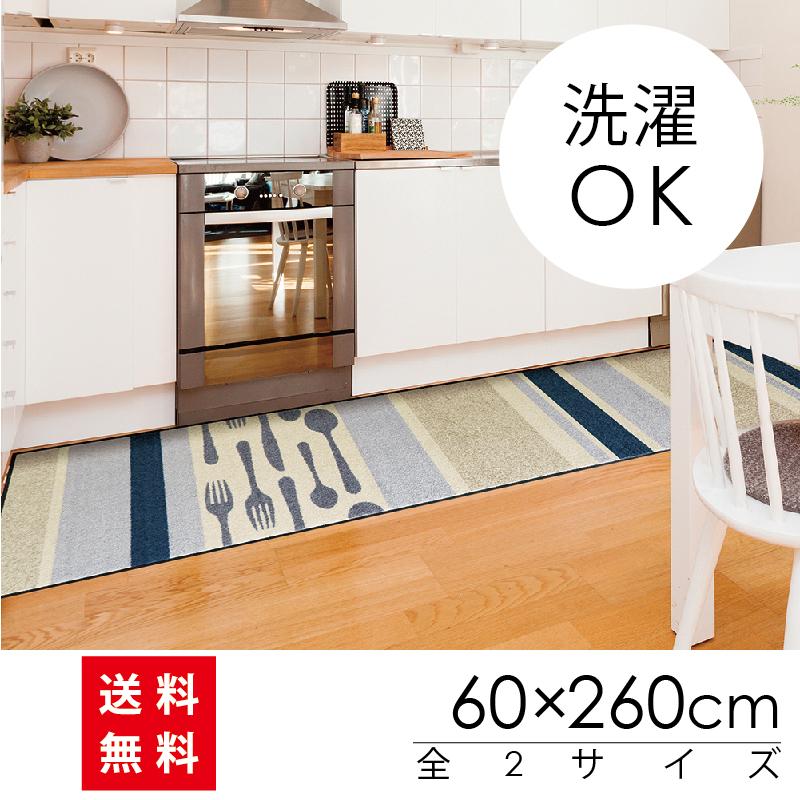 ラグマット 洗える カーペット 玄関・リビングフロア・キッチン Cubierto 60×260cm (B017F)