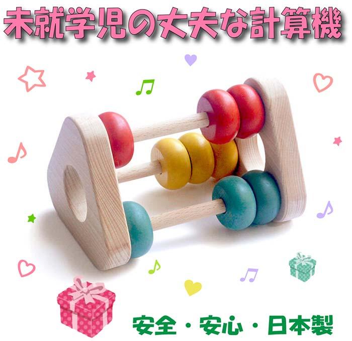 名入れ可 がんばれ子育て応援おもちゃ 知育に最適な手と頭を使う木のおもちゃ 木育 安全 安心 日本製 赤ちゃん おもちゃ 送料無料 かずあそび 木のおもちゃ 流行 知育玩具 1歳 9ヶ月 10ヶ月 おすすめ 7ヶ月 マーケット 木製 ラトル 音の出るおもちゃ プレゼント 6ヶ月 8ヶ月 玩具 ベビーギフト