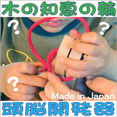 RING RING PUZZLE (BRAIN TRAINING) Wooden Toys (Ginga Kobo Toys) Japan