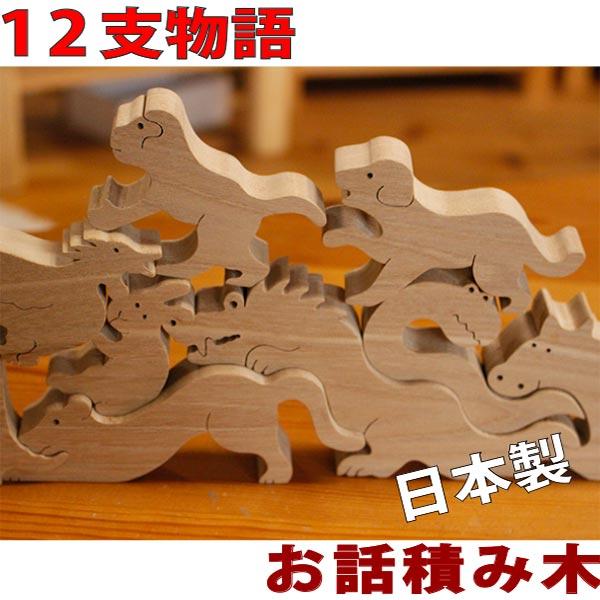 【送料無料】●12支物語 (木のおもちゃ 干支) 動物積み木 知育玩具 2歳 3歳 4歳 5歳~ 男の子 女の子 積み木 パズル 型はめ 誕生祝い 出産祝い 誕生日ギフト 動物パズル 赤ちゃん おもちゃ 日本製 幼児~高齢者 木育