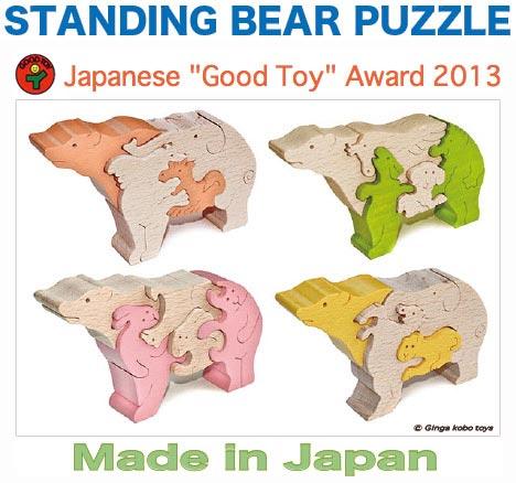 【送料無料】●クマのスタンディングパズル(トロピカルセット) 木のおもちゃ 型はめ パズル 知育玩具 積み木 0歳 1歳 プレゼント ランキング 2歳 3歳~出産祝い 動物パズル 男の子 女の子 赤ちゃん おもちゃ 日本製
