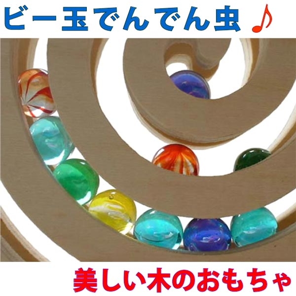 Glass Marble Snail