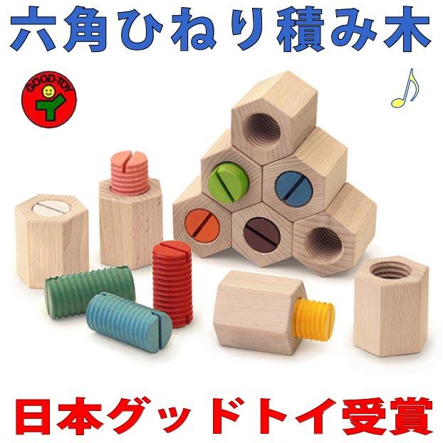 名入れ対応 日本グッド トイ受賞おもちゃ 木育玩具 積み木 日本製 (人気激安) 木のおもちゃ 型はめ 赤ちゃん おもちゃ 送料無料 六角ひねり積み木 激安 知育玩具 プレゼント 3歳 ランキング 2歳 1歳 6ヶ月 おしゃれ 誕生祝い ブロック 誕生日ギフト 出産祝いに 男の子女の子 4歳