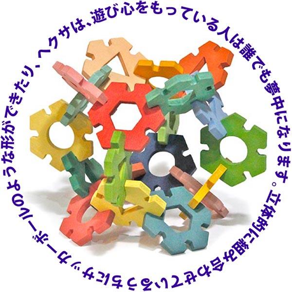 【送料無料】●HEXA(へクサ) 知育玩具 ブロック 型はめ 木のおもちゃ パズル 男の子 女の子 赤ちゃん おもちゃ 3歳 4歳 5歳 6歳 7歳 8歳 9歳 10歳 誕生日ギフト 誕生祝い 出産祝いに♪親子 木育 家族 日本製 職人技