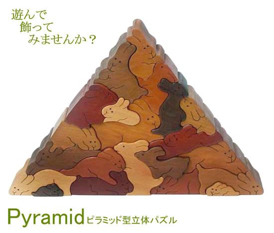 【名入れ可】●ウサギのピラミッド 木のおもちゃ 型はめ パズル 積み木 知育玩具 日本製 国産 1歳 プレゼント ランキング 2歳 3歳 4歳 5歳 6歳 7歳 8歳 9歳 10歳 誕生日ギフト 親子 木育 家族 ブロック 手作り 雑貨 グッズ ハンドメイド 誕生日祝い