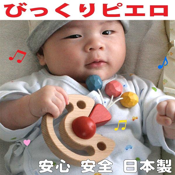 Funny Pierrot Wooden Toys (Ginga Kobo Toys) Japan
