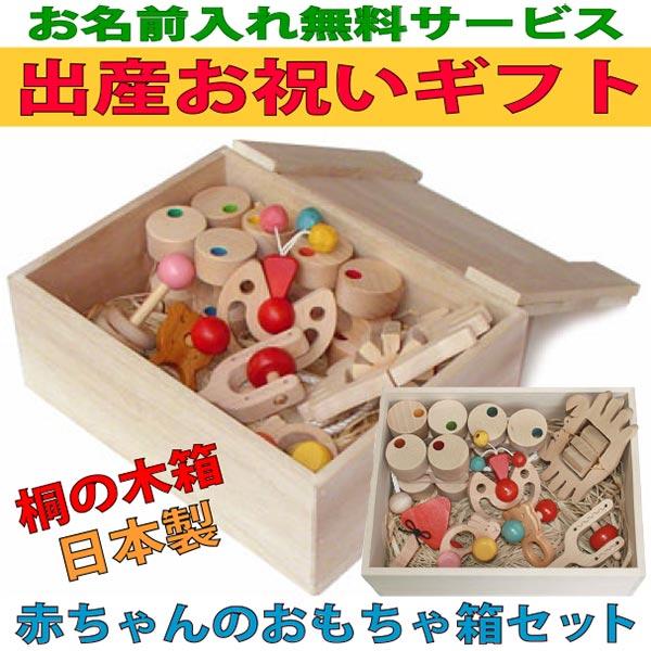【名入れ可】赤ちゃんのおもちゃ箱セット(Eタイプ) 木のおもちゃ 出産祝い 車 日本製 カタカタ はがため 歯がため おしゃぶり 赤ちゃん おもちゃ 押し車 男の子 女の子 3ヶ月 4ヶ月 5ヶ月 6ヶ月 7ヶ月 8ヶ月 9ヶ月 10ヶ月 1歳 2歳 誕生日ギフト プルトイ 引き車 親子 木育