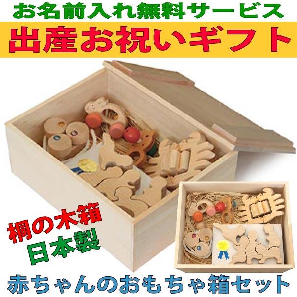 【名入れ可】●赤ちゃんのおもちゃ箱セット(Aタイプ)木のおもちゃ 出産祝い 車 日本製 カタカタ はがため 歯がため おしゃぶり 赤ちゃん がらがら 男の子 女の子 3ヶ月 4ヶ月 5ヶ月 6ヶ月 7ヶ月 8ヶ月 9ヶ月 10ヶ月 1歳 プレゼント ランキング 2歳 木育