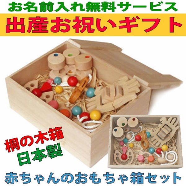 Baby Toy Box Set (B Type)  Wooden Toys (Ginga Kobo Toys) Japan