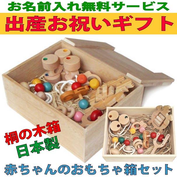 【名入れ可】赤ちゃんのおもちゃ箱セット(Cタイプ)木のおもちゃ 出産祝 日本製 カタカタ はがため 歯がため おしゃぶり 赤ちゃん おもちゃ 押し車 がらがら 男の子 女の子 3ヶ月 4ヶ月 5ヶ月 6ヶ月 7ヶ月 8ヶ月 9ヶ月 10ヶ月 1歳 2歳 誕生日ギフト 出産内祝い 親子 木育 家族