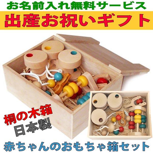 【名入れ可】●赤ちゃんのおもちゃ箱セット(Dタイプ)木のおもちゃ 出産祝い 日本製 カタカタ はがため 歯がため おしゃぶり 赤ちゃん おもちゃ プルトイ 引き車 男の子 女の子 3ヶ月 4ヶ月 5ヶ月 6ヶ月 7ヶ月 8ヶ月 9ヶ月 10ヶ月 1歳 プレゼント ランキング 2歳