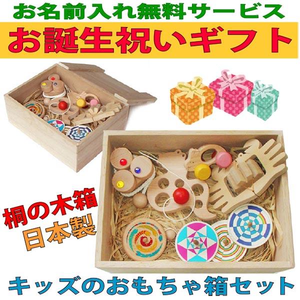 【送料無料】1~3歳の誕生祝いセット(Fタイプ)木のおもちゃ 誕生日ギフト 日本製 カタカタ はがため 歯がため おしゃぶり 赤ちゃん おもちゃ がらがら 男の子 女の子 1歳 2歳 3歳 4歳 積み木 出産内祝い 知育玩具 車 けん玉