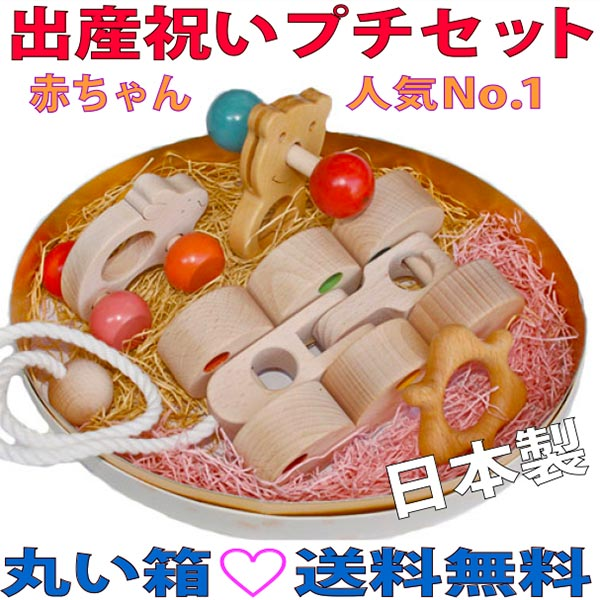 PETIT GIFT SET FOR NEWBORN (Youpi)   Wooden Toys (Ginga Kobo Toys) Japan
