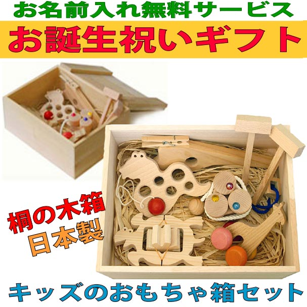 2-3 Year Old Birthday Celebration Set (H Type)  Wooden Toys (Ginga Kobo Toys) Japan