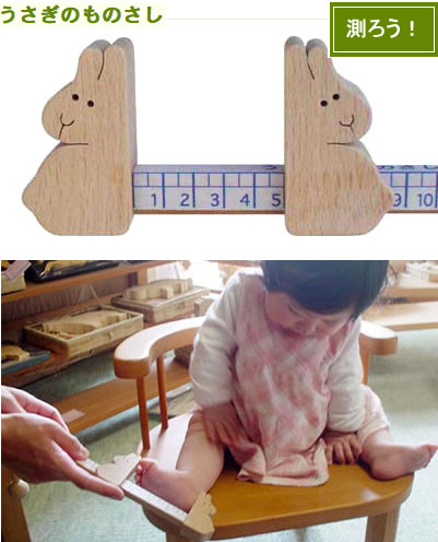 RABBIT RULER Wooden Toys (Ginga Kobo Toys) Japan
