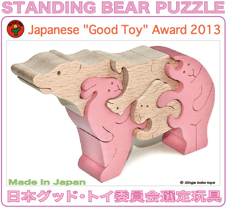 STANDING BEAR PUZZLE (Pink)  Wooden Toys (Ginga Kobo Toys) Japan